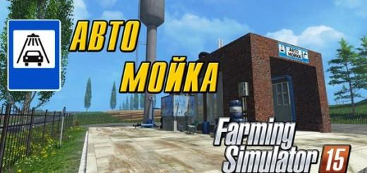Avto Moika